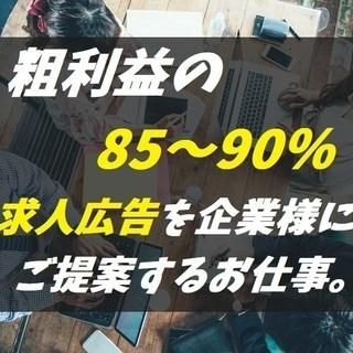 ★フリーランスで粗利の最大90%を太っ腹還元します!!