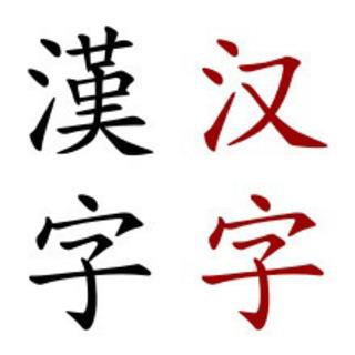 マンツーマン中国語レッスン