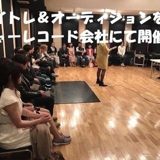 【メジャーレコード会社にてボイトレ&オーディション開催】参加者募集!