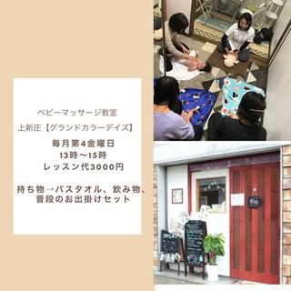 上新庄カフェ(グランドカラーデイズ)でベビーマッサージ教室