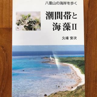 潮間帯と海藻   2 八重山の海岸を歩く」 定価: ¥ 1,320