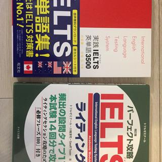 【新品二冊セット】IELTS参考書