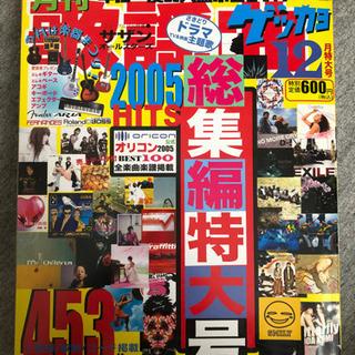 月刊歌謡曲 2005年12月 楽譜たくさん JPOP