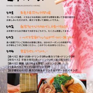 手巻き寿司フェアー開催