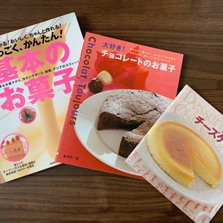 お菓子作り 本 3冊セット