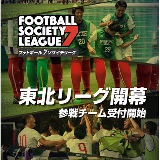 ソサイチ東北リーグ2021シーズン審判募集!!