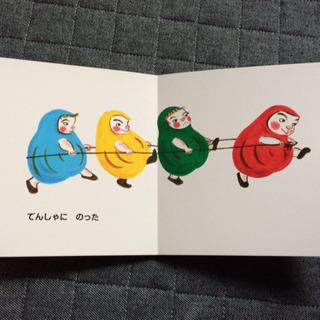 【美品!】0〜2歳 こどものとも シリーズ 「おいちにのだ〜るまさん」 − 広島県