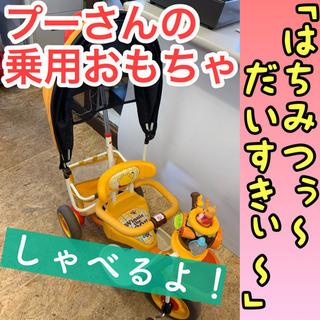 🌈点検清掃OK🌈【乗用おもちゃ】しゃべる❗️🐝プーさんの乗用おも...