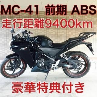 CBR250R MC-41 ABS 黒 豪華特典付き スムーズ安心取引