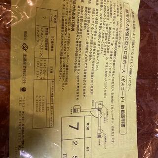 ガスコード (ガスホース) 2.5m 新品未使用 - 豊中市