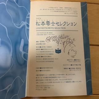 松本零士さん直筆サイン入り本