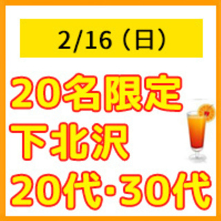 2/16(日)下北沢!趣味友☆飲み友☆恋活に最適☆ 15:00〜