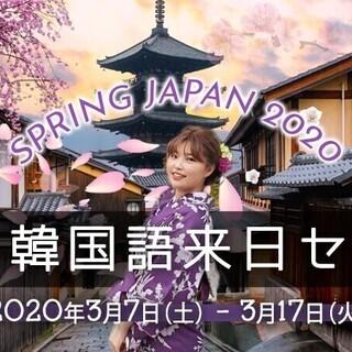 【大阪】人気インフルエンサー・Daheeの韓国語セミナー2020...