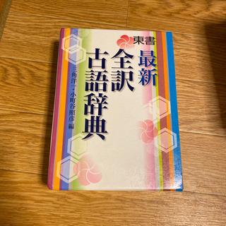 【未使用】東書最新全訳古語辞典