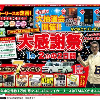 月々1万円リース大感謝祭