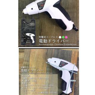 【新品未使用未開封品】4.8V 充電式 ハンディドライバーセット...