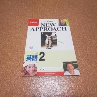 「ニュー・アプローチ 英語2」