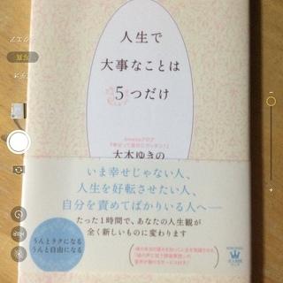 「人生で大事なことは5つだけ」 大木ゆきの 定価: ¥ 1,10...