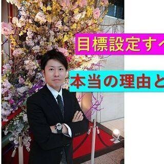 【せどりにて現在の収入プラスで10万円を手堅く稼ぐセミナー2月1...