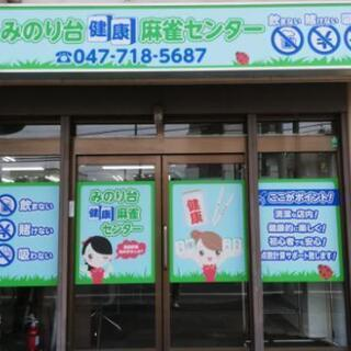 健康麻雀 本日、ジモティーをご覧になった方は1500円にて…
