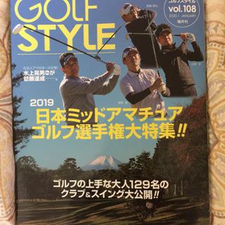 golf style 創刊号から108号まで。その他ゴルフ雑誌。