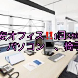 梅田でシェアオフィス‼️1日2500円!?激安価格✨