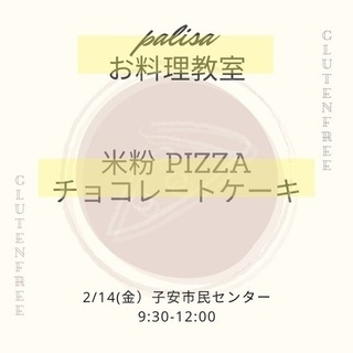 【2/14金曜日 ・子安市民センター ・グルテンフリー、白砂糖、...