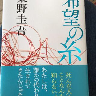 東野圭吾 「希望の糸」