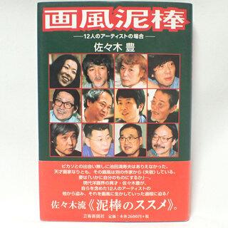 CA464 画風泥棒 12人のアーティストの場合 佐々木豊・著