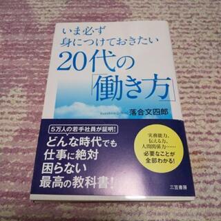 20代の「働き方」 本  (プロフィール必読)