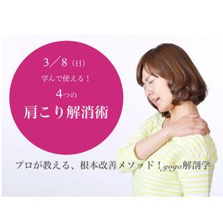 「肩こり」を改善するセルフケア講座★もう、肩こりで悩む人生…