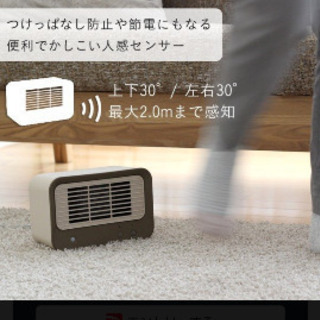 ミニセラミックヒーター CH-T1832 人感センサー付 Three-up スリーアップ - 京田辺市