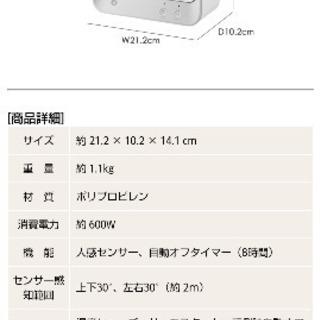 ミニセラミックヒーター CH-T1832 人感センサー付 Three-up スリーアップ − 京都府