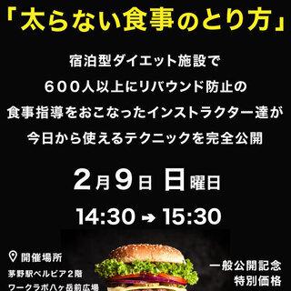 [2/9 前売券] 公開セミナー 一生使える「太らない食事のとり方」