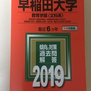 赤本 早稲田大学 教育学部(文科系)2019
