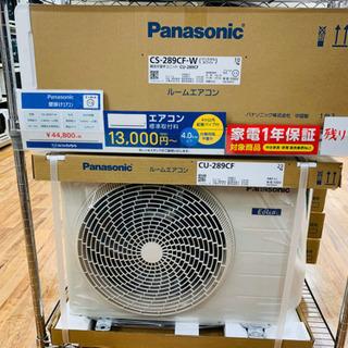 数量限定!未使用品!Panasonicのエアコン!