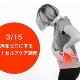 プロが伝授!「腰痛改善法」おうちで使える4つのセルフケア講座