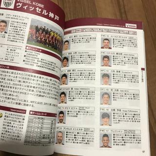 美品‼️2019 Jリーグ 選手 監督 写真名鑑 サッカー フッ...