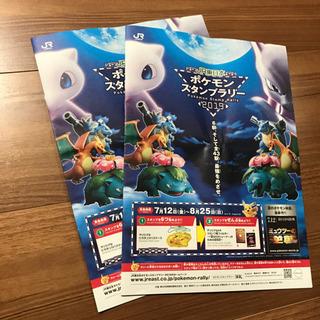 ポケモン スタンプラリー 2019年夏 品川 カスミ 2組