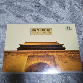 中国 切手 西安城墻