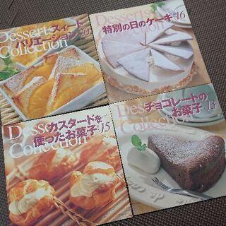 お菓子作りの本*4冊
