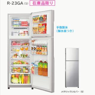 【上尾市】冷蔵庫 日立 225L 美品 2年半使用 メタリックシ...