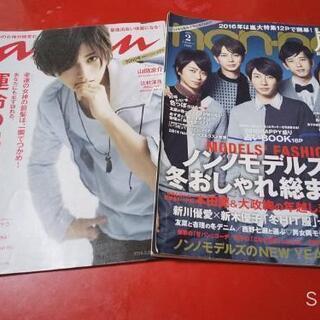 嵐・山田涼介さん表紙の雑誌