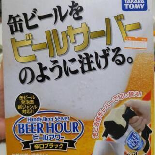 ビールアワー*タカラトミー