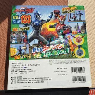 ☆ウルトラマン本+ウルトラマン65ピースパズル☆ - 売ります・あげます