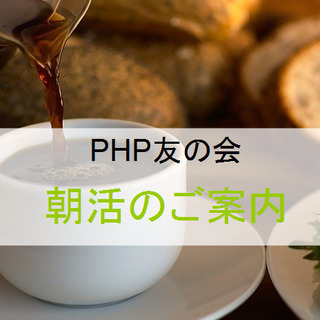 PHP友の会大宮駅朝会開催 2/19(水)メンバー募集