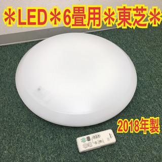 【ご来店限定】*東芝 LEDシーリングライト 6畳用*高年…