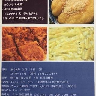 RAN韓国語教室日韓料理交流イベント 2月15日