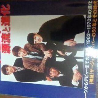 ビートルズの歴史本、