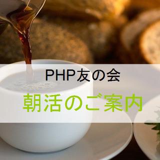 新宿PHP火曜朝活の会メンバー募集の集いを開催します 2/18(火)